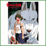 【送料無料】もののけ姫 オリジナルサウンドトラック/サントラ[CD]【返品種別A】...:joshin-cddvd:10175741