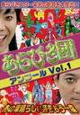 あらびき団アンコールVol.1 あの素晴らしい芸をもう一度/TVバラエティ[DVD]【返品種別A】