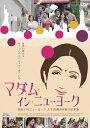 【送料無料】マダム・イン・ニューヨーク/シュリデヴィ[DVD]【返品種別A】