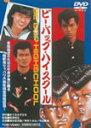 ビー・バップ・ハイスクール/仲村トオル[DVD]【返品種別A】