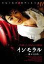 【送料無料】インモラル-凍える死体-/OZAWA[DVD]【返品種別A】