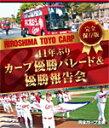 完全保存版 41年ぶりカープ優勝パレード&優勝報告会【Blu-ray】/野球[Blu-ray