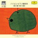 Composer: Ha Line - バイエル・ピアノ教則本(第44番-103番)/エッシェンバッハ(クリストフ)[CD]【返品種別A】