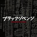 読売テレビ・日本テレビ系 木曜ドラマF「ブラックリベンジ」オリジナル・サウンドトラック/TVサントラ