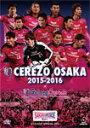【送料無料】セレッソ大阪2015-2016 DVD/セレッソ大阪[DVD]【返品種別A】