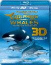 【送料無料】ドルフィン&ホエールズ 3D〜素敵な海の仲間たち〜/ドキュメンタリー映画[Blu-ray]【返品種別A】