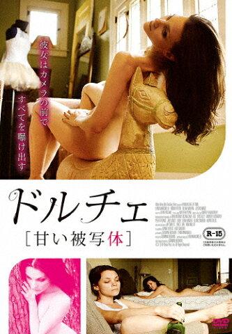 【送料無料】ドルチェ 甘い被写体/リン・マンチネッリ[DVD]【返品種別A】