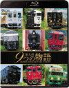 【送料無料】ビコム 鉄道車両BDシリーズ JR九州 9つの物語 D&S(デザイン&ストーリー)列車/鉄道[Blu-ray]【返品種別A】