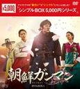 【送料無料】[枚数限定]朝鮮ガンマンDVD-BOX1〈シンプルBOX 5,000円シリーズ〉/イ・ジュンギ[DVD]【返品種別A】
