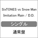 [先着特典付]Imitation Rain / D.D.【通...