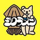 藝術家名: Sa行 - 【送料無料】[期間限定][限定盤]スルメ1(期間限定盤)/シクラメン[CD+DVD]【返品種別A】