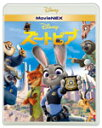 【送料無料】ズートピア MovieNEX[初回限定リバーシブル・ジャケット仕様]【BD+DVD】/アニメーション[Blu-ray]【返品種別A】