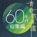 【送料無料】[枚数限定]青春歌年鑑 60年代総集編/オムニバス[CD]【返品種別A】