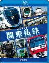 【送料無料】ビコム 列車大行進BDシリーズ 列車大行進 関東私鉄/鉄道[Blu-ray]【返品種別A】