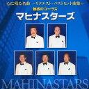 心に残る名曲〜リクエスト・ベストヒット曲集〜/マヒナスターズ[CD]【返品種別A】