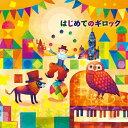 器乐曲 - はじめてのギロック/竹村浄子[CD]【返品種別A】