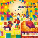Other - はじめてのギロック/竹村浄子[CD]【返品種別A】