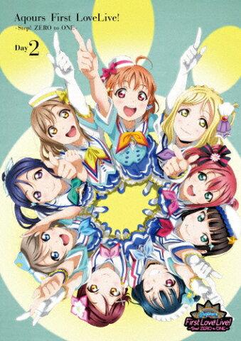 【送料無料】ラブライブ!サンシャイン!! Aqours First LoveLive! 〜Step! ZERO to ONE〜 Day2【DVD】/Aqours[DVD]【返品種別A】