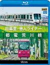 【送料無料】ビコム 日暮里・舎人ライナー/都電荒川線/鉄道[Blu-ray]【返品種別A】