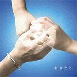 あなたと/絢香×コブクロ[CD]