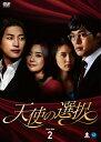 【送料無料】天使の選択 DVD-BOX2/チェ・ジョンユン[DVD]【返品種別A】
