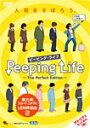 Peeping Life(ピーピング・ライフ) -The Perfect Edition-/アニメーション[DVD]【返品種別A】