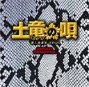 映画「土竜の唄」オリジナルサウンドトラック/遠藤浩二[CD]【返品種別A】