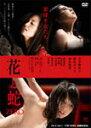 【送料無料】花と蛇 ZERO/天乃舞衣子[DVD]【返品種別A】