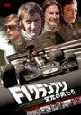 F1グランプリ 栄光の男たち/ドキュメンタリー映画[DVD]