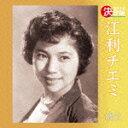 【送料無料】決定版 2014 江利チエミ/江利チエミ[CD]【返品種別A】