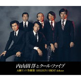 【】GOLDENBEST deluxe 內山田海洋和酷·five A方面擊中全樂曲集/內山田海洋和酷five[CD]【退貨類別A】[【】GOLDEN☆BEST deluxe 內山田洋とクール?ファイブ A面ヒット全曲集/內山田洋とクールファイブ[CD]【返品種別