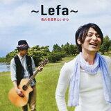你的想观察笑容/?Lefa?[CD]【退货类别A】[君の笑顔見たいから/〜Lefa〜[CD]【返品種別A】]