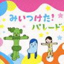 みいつけた!パレード/TVサントラ[CD]【返品種別A】