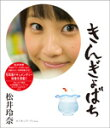 【送料無料】松井玲奈 きんぎょばち/松井玲奈[Blu-ray]【返品種別A】
