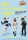 【送料無料】青春H2 若きロッテちゃんの悩み/辰巳ゆい[DVD]【返品種別A】
