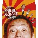 藝術家名: Ya行 - 焼肉ぶる〜す/ヤッキー中村[CD]【返品種別A】