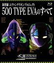 新幹線:エヴァンゲリオンプロジェクト500 TYPE EVAのすべて/鉄道[Blu-ray]【返品種別A】