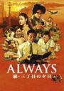 【送料無料】ALWAYS 続・三丁目の夕日 通常版/吉岡秀隆[DVD]【返品種別A】