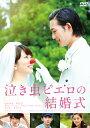 【送料無料】泣き虫ピエロの結婚式/志田未来[DVD]【返品種別A】
