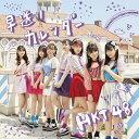 早送りカレンダー(TYPE-B)/HKT48 CD DVD 【返品種別A】