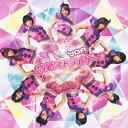 偶像名: Ya行 - [枚数限定]恋愛ストライカー(初回盤)/YGA[CD+DVD]【返品種別A】