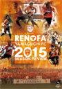 【送料無料】みんなのレノファ presents レノファ山口FC2015シーズンレビュー/サッカー[DVD]【返品種別A】