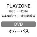 【送料無料】PLAYZONE 1986・・・・2014★ありがとう!〜青山劇場★(通常仕様)/オムニバス[DVD]【返品種別A】