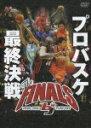 【送料無料】2006-2007 bj-league THE FINALS/バスケットボール[DVD]【返品種別A】