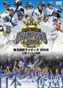 日本一奪還! 埼玉西武ライオンズ2008 若獅子たちの軌跡/野球[DVD]
