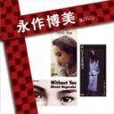 「永作博美」SINGLESコンプリート/永作博美[CD+DVD]