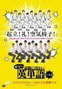 【送料無料】ボイメンの試験に出ない英単語 1/BOYS AND MEN[DVD]【返品種別A】