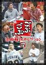 ごぶごぶ 浜田雅功セレクション12/浜田雅功,田村淳[DV