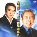 北島三郎・鳥羽一郎特選集IV/北島三郎,鳥羽一郎[CD]【返品種別A】