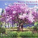 【送料無料】TVアニメ『櫻子さんの足下には死体が埋まっている』オリジナルサウンドトラック「music beneath the cherry blossom」/TECHNOBOYS PULCRAFT GREEN-FUND[CD]【返品種別A】